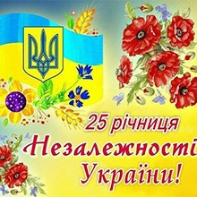 Святкуємо 25-ту річницю Незалежності України